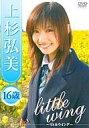 上杉弘美 little wing/DVD/EG-1085