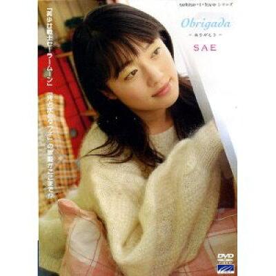 小枝 Obrigada~ありがとう~/DVD/EG-1142