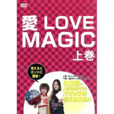 吉田愛、安郷舞耶 愛 LOVE MAGIC 上巻~入門編~/DVD/KMI-1008