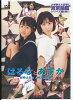 相沢明日香 杏野はるな はるなとあすか/DVD/KMI-1011