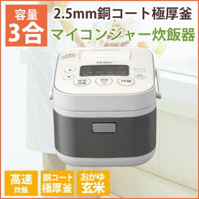 Haier 炊飯器 JJ-M31A(W)