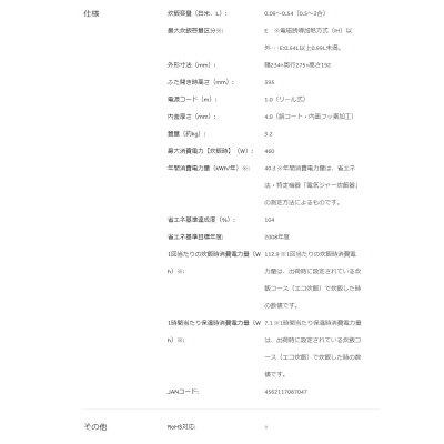 Haier マイコンジャー炊飯器 Joy Series JJ-M31D(W)