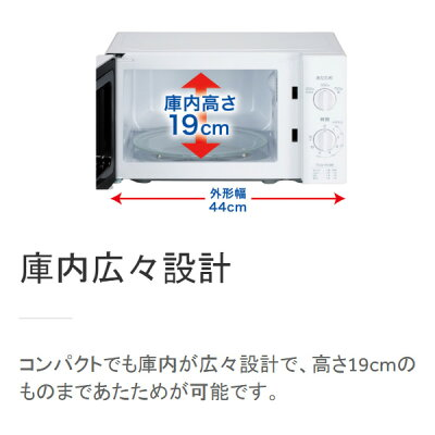 Haier 電子レンジ Joy Series JM-17H-50(W)