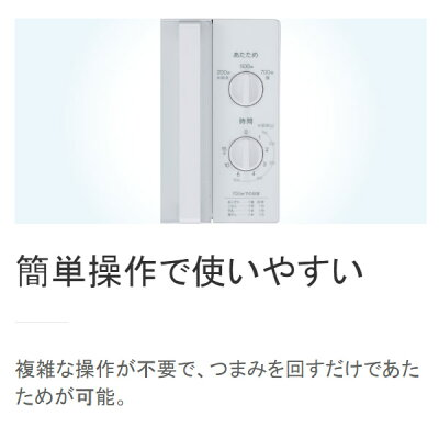 Haier 電子レンジ Joy Series JM-17H-60(W)