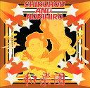 和楽園/CD/MCCH-110