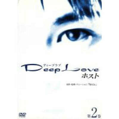 Deep Love ホスト 第2巻/DVD/NPDX-51
