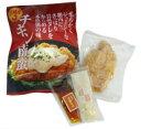 チキン南蛮1食入り宮崎県産鶏ムネ肉