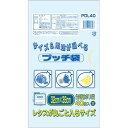 プッチ袋 大サイズ 透明 40枚入 PDL40
