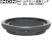 M67-LDマウント変換リング for UCL-330/165M67 INON(イノン)