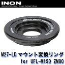 INON M27-LDマウント変換リング for UFL-M150 ZM80