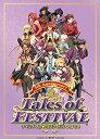 テイルズ オブ フェスティバル 2012/DVD/NBGI-00060
