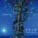 星降る森/CDシングル(12cm)/39CD-05