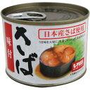 日本産さば使用 さば味付缶 190g ゲンキーオリジナル