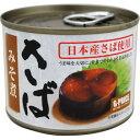 日本産さば使用 さば味噌煮缶 190g ゲンキーオリジナル