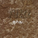 愛の為に/CDシングル(12cm)/APCS-1017