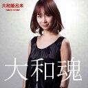 大和魂/CD/APCA-1017