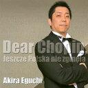 江口玲 Dear Chopin, 親愛なるショパンへ ~ポーランド未だ滅びず CD