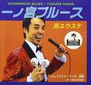 一ノ宮ブルース/CDシングル(12cm)/YG-12022