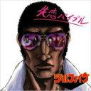 失恋バイブル/CD/YG-20028