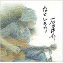 なくしもの/CD/YG-20029