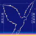 YO・A・KE ~龍馬飛翔~/CDシングル(12cm)/YG-12030