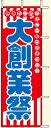 のぼり 大創業祭 (600×1800mm金巾)