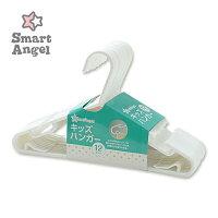 SmartAngel)キッズハンガー12本入り(ホワイト)