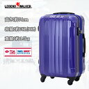 LEGEND WALKER/レジェンドウォーカー 5098-66 ファスナータイプ スーツケース ネイビー T&S ティーアンドエス 旅行 キャリー 国内 海外 Lサイズ LLサイズ 拡張