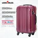 LEGEND WALKER/レジェンドウォーカー 5098-66 ファスナータイプ スーツケース ワインレッド T&S ティーアンドエス 旅行 キャリー 国内 海外 Lサイズ LLサイズ 拡張