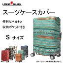 LEGEND WALKER/レジェンドウォーカー 9101 スーツケースカバー グリーンベルト/Sサイズ