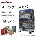 LEGEND WALKER/レジェンドウォーカー 9101 スーツケースカバー ネイビーベルト/Mサイズ