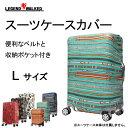 LEGEND WALKER/レジェンドウォーカー 9101 スーツケースカバー グリーンベルト/Lサイズ