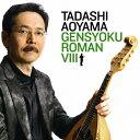 弦色浪漫VIII/CD/CTR-13051