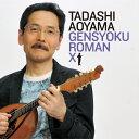 弦色浪漫 X/CD/CTR-15051
