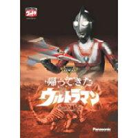 DVD帰ってきたウルトラマン VOL.3/DVD/PDND-38