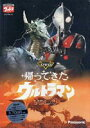 DVD帰ってきたウルトラマン VOL.4/DVD/PDND-39