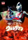 DVD帰ってきたウルトラマン VOL.8/DVD/PDND-43