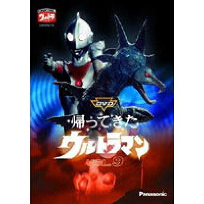 DVD帰ってきたウルトラマン VOL.9/DVD/PDND-44