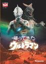 DVD帰ってきたウルトラマン VOL.12/DVD/PDND-47