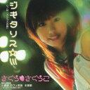 ジギタリス/CDシングル(12cm)/EECB-1022