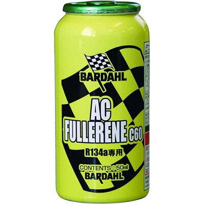 バーダル AC フラーレンC60 50ml ケミカル 添加剤 0960010