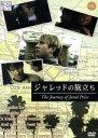 ジャレッドの旅立ち/DVD/SIGF-022