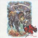 ギルティギア イグゼクス サウンドアライブ/CD/KDSD-00001