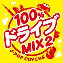 100%ドライブmix2 -JPOP COVERS-/CD/STNI-0007