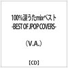 100%涙うたmixベスト -BEST OF JPOP COVERS-/CD/STNI-0008
