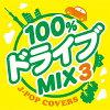 100%ドライブmix3 -JPOP COVERS-/CD/STNI-0009