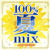 100%夏mix -JPOP COVERS-/CD/STNI-0010