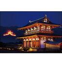 PT-016 朱雀門と大文字送り火 「日本の世界遺産」ポストカード