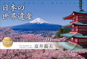 写真工房 日本の世界遺産Pカード