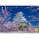城 日本の名城十二景